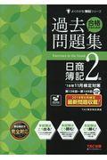 合格するための過去問題集日商簿記2級 '18年11月検定対策の本