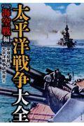 太平洋戦争大全 海空戦編の本