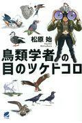 鳥類学者の目のツケドコロの本