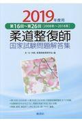 柔道整復師国家試験問題解答集 2019年度用の本