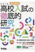 福岡県版高校入試の徹底的研究 2018の本
