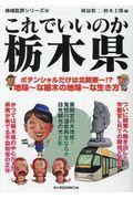 これでいいのか栃木県の本