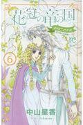 花冠の竜の国encore−花の都の不思議な一日− 6の本