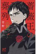 薔薇王の葬列 10の本