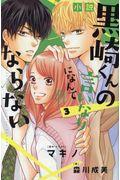 小説黒崎くんの言いなりになんてならない 3の本