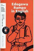 Edogawa Rampo in Englishの本