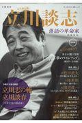 増補新版 立川談志の本