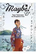 Maybe! volume 5の本
