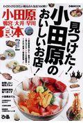 小田原食本の本