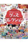 東京ディズニーリゾートグッズコレクション 2018−2019の本