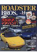ROADSTER BROS. Vol.14の本