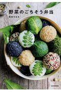 野菜のごちそう弁当の本