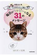 幸運を招く猫「すずめちゃん」が贈る毎日がハッピーになる31のメッセージの本