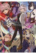 Fate/Grand OrderアンソロジーコミックSTAR 8の本
