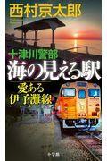 十津川警部海の見える駅の本