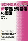 特別支援学校小学部・中学部新学習指導要領の展開 平成29年版