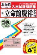 立命館慶祥中学校 2019年春受験用の本