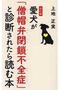 改訂版 愛犬が「僧帽弁閉鎖不全症」と診断されたら読む本の本