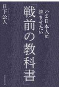 いま日本人に読ませたい「戦前の教科書」の本