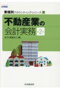 第2版 不動産業の会計実務の本