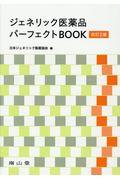 改訂2版 ジェネリック医薬品パーフェクトBOOKの本