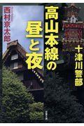 十津川警部高山本線の昼と夜の本
