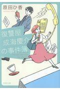 復讐屋成海慶介の事件簿の本
