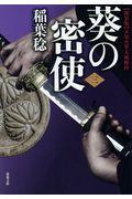 葵の密使 3の本