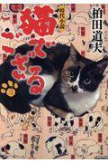 猫でござる 3の本