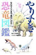 やりすぎ恐竜図鑑の本