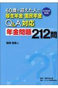 改訂版 60歳を迎えた人の厚生年金・国民年金Q&A対応年金問題212問 2018年6月の本