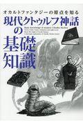 現代クトゥルフ神話の基礎知識の本