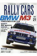 RALLY CARS vol.21の本