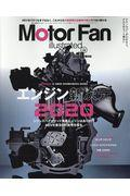 Motor Fan illustrated Vol.142の本
