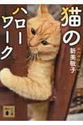 猫のハローワークの本