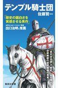 テンプル騎士団の本
