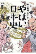 東大教授がおしえるやばい日本史の本