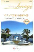 ギリシア富豪の花嫁の掟の本