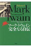 マーク・トウェイン完全なる自伝 volume 3の本