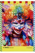 世界の美しい色の祭りの本