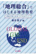 「地理総合」ではじまる地理教育