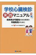学校心臓検診実践マニュアルQ&A
