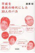 平成を愚民の時代にした30人のバカの本