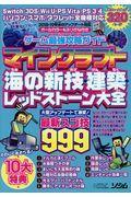 ゲーム最強攻略ガイドマインクラフト海の新技・建築・レッドストーン大全の本