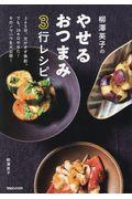 柳澤英子のやせるおつまみ3行レシピの本