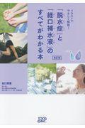 改訂版 「脱水症」と「経口補水液」のすべてがわかる本の本
