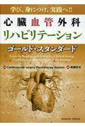 心臓血管外科リハビリテーション ゴールド・スタンダードの本
