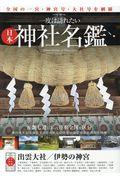 一度は訪れたい日本神社名鑑の本