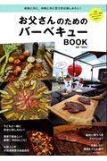 お父さんのためのバーベキューBOOKの本