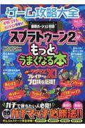 ゲーム攻略大全 Vol.12の本